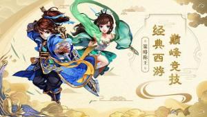 西游封神诀官网版图3