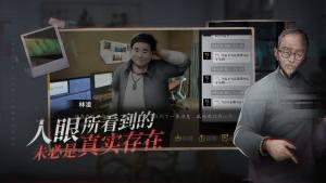 探灵手游官网版下载图片3