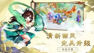 西游封神诀官网版图4
