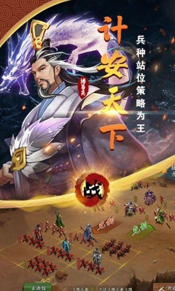 神将觉醒攻略三国手游官网版下载最新版图1: