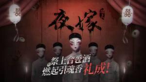 探灵手游官网版下载图片4