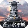 苍蓝水平线手游官网正版下载 v1.0