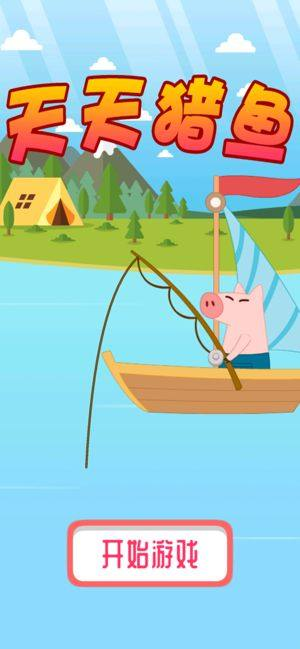 天天猎鱼微信小游戏图2