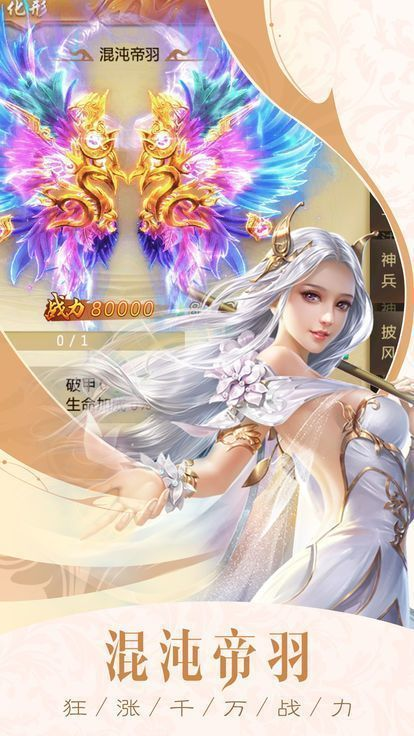 神魔天玄手游官方最新版下载图片1