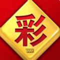 2019今晚肖必中特结果四不像最新版 v1.0