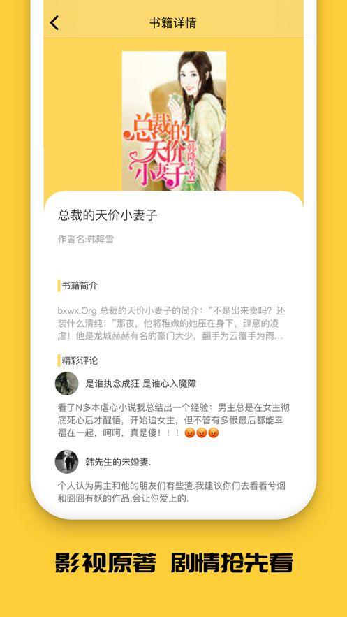 小说社区极速版APP手机版图片2