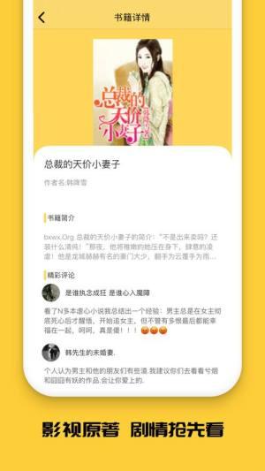 小说社区极速版APP手机版图片3