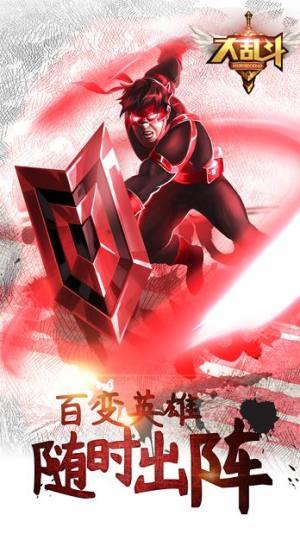 大乱斗OL手游官网正版下载图片2