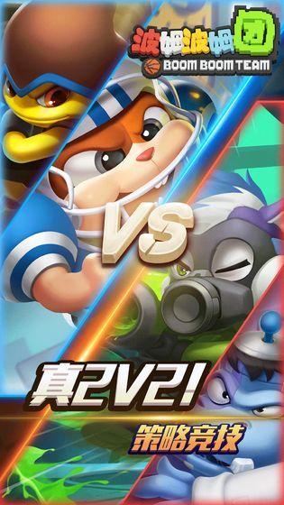 波姆波姆团官方网站下载正版游戏最新版图4: