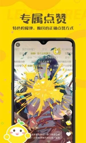 柠檬精APP手机版图片4
