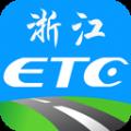 浙江ETC官网