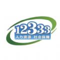 12333養老保險官網