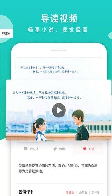 漫漫小说APP手机版官方下载图3: