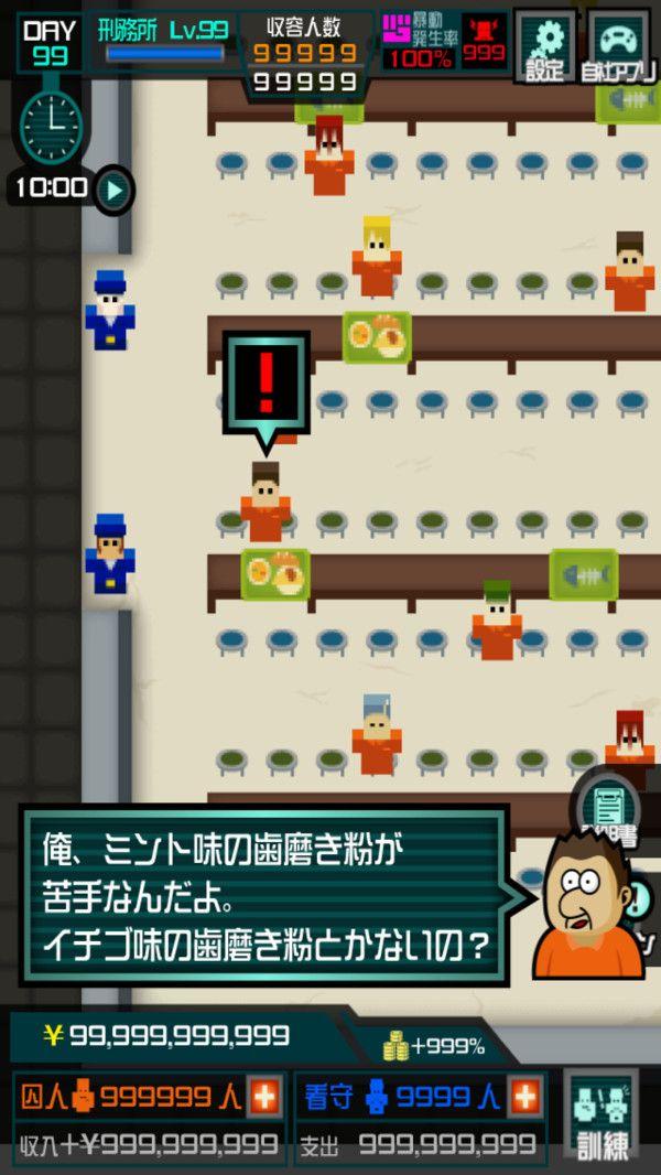 刑务所365游戏无限金钱下载图1: