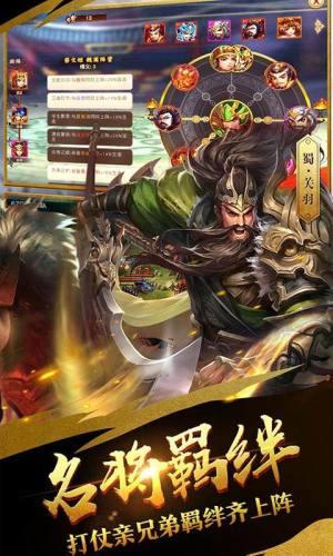 剑哮三国游戏官方网站下载正式版图片2