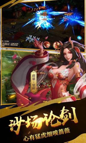 剑哮三国游戏官方网站下载正式版图片3