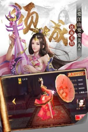 烽火楚汉手游安卓版图片4