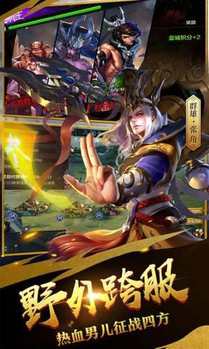 剑哮三国游戏官方网站下载正式版图片4