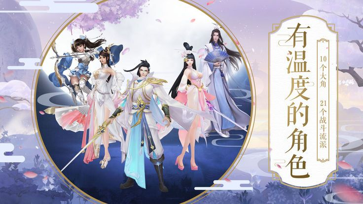 梦话西游开局秒5手游官网版图片3