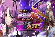 梦幻模拟战11月21日更新全新英雄:超时空4s级和空之轨迹sc降临[多图]