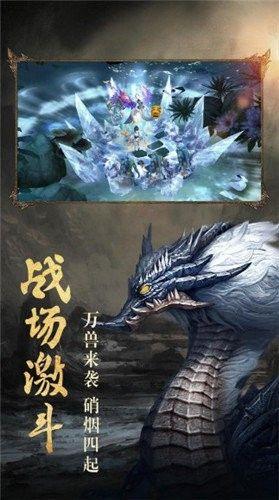 远古神兽异兽再临手游官网下载安装图片2
