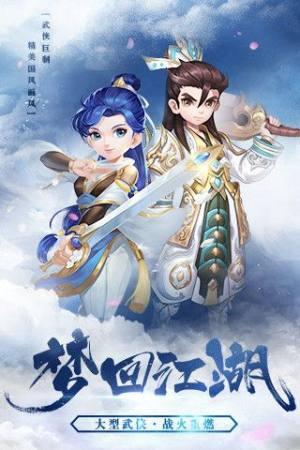 乱世江湖之热血神剑官网版图1