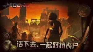 抖音世界属于丧尸手游官网最新版下载图片2
