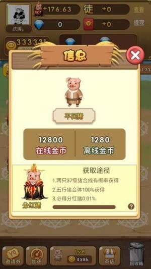 qq小游戏养猪大亨破解版图3