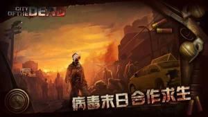 抖音世界属于丧尸手游官网最新版下载图片3