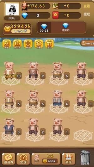 qq小游戏养猪大亨破解版图5