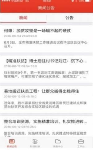 江西精准扶贫APP图3