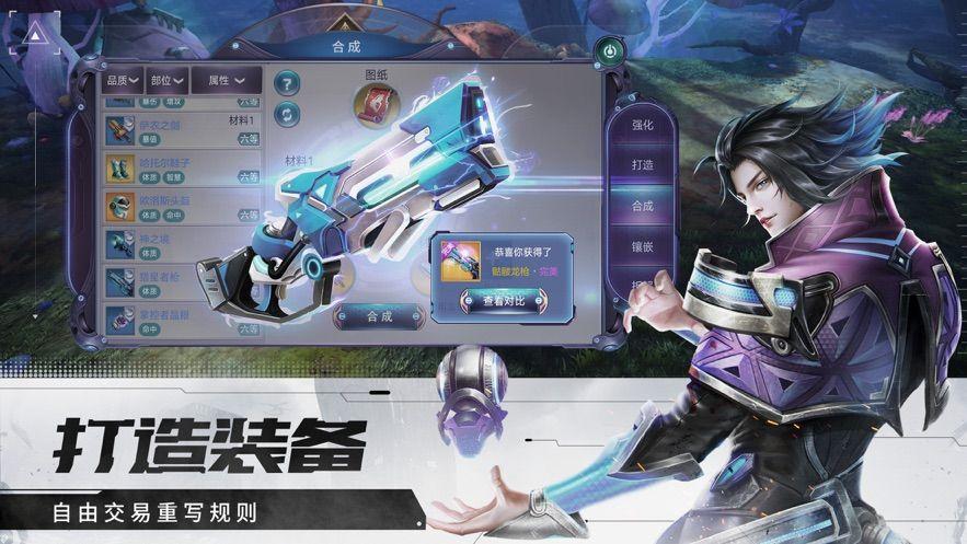 彩虹战纪游戏最新官方下载图4: