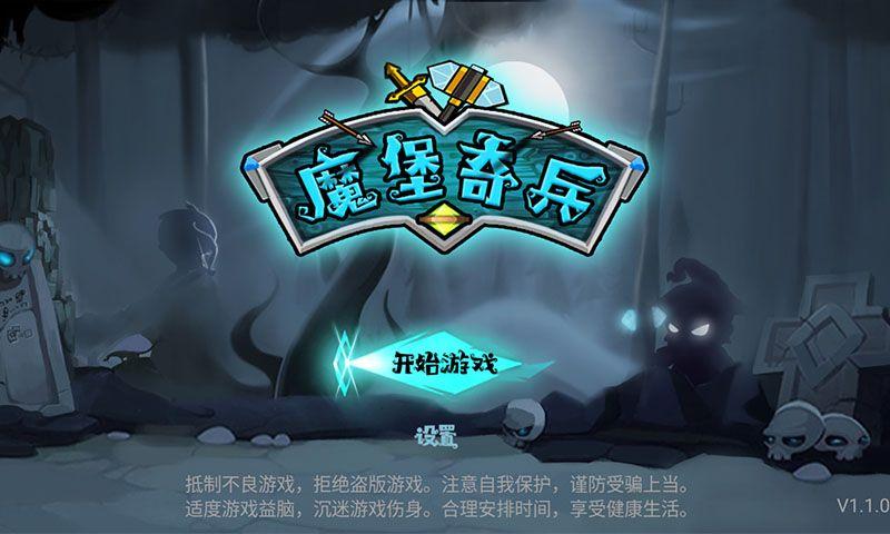 魔堡奇兵安卓游戏无敌版下载安装图4: