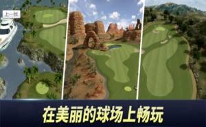 高尔夫之王世界巡回赛破解版图3