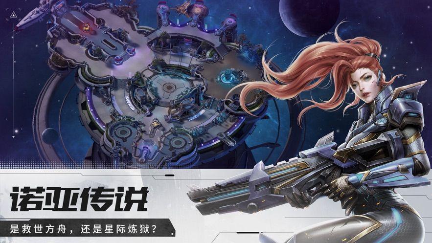 彩虹战纪游戏最新官方下载图3: