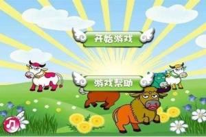 同桌游戏套牛游戏在线玩图3