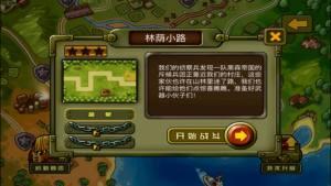 我的坑道射击塔防游戏安卓版图片3