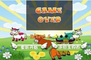 同桌游戏套牛游戏在线玩图1