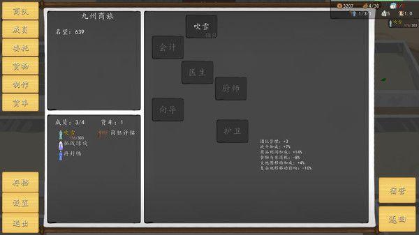 九州商旅中文破解版下载(Nine Provinces Caravan)图1: