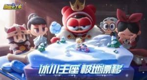 跑跑卡丁车手游11月21日冰雪版本更新内容:玩具工厂正式加入排位赛模式图片2