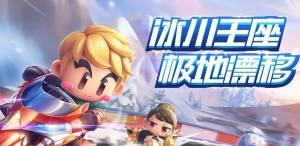 跑跑卡丁车手游11月21日冰雪版本更新内容:玩具工厂正式加入排位赛模式图片1