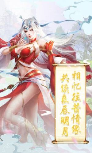 天行道诀别诗手游官网正版下载图片3