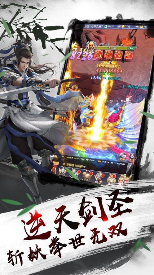 我在江湖之幻剑奇侠手游公益服下载图片4
