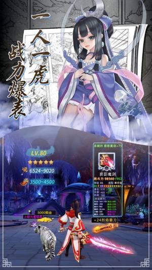 剑来九天手游官网最新版下载图片2