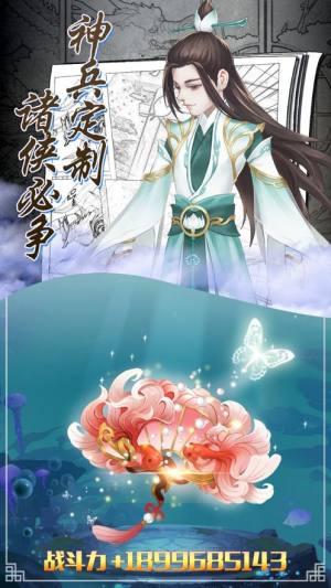 剑来九天手游官网最新版下载图片3