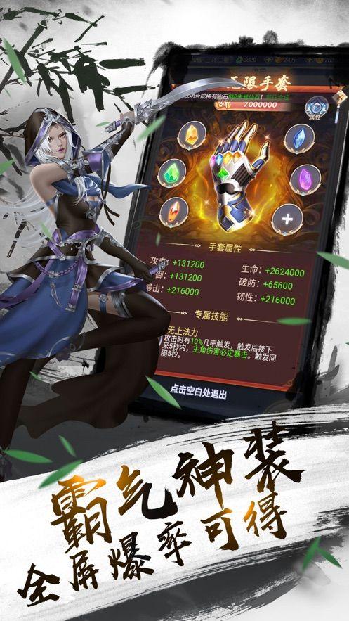 我在江湖之幻剑奇侠手游公益服下载图片1