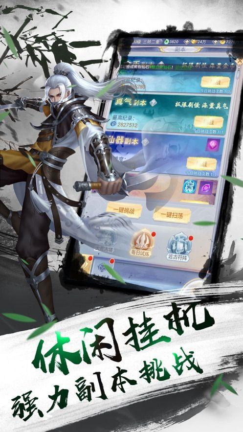 我在江湖之幻剑奇侠手游公益服下载图片3