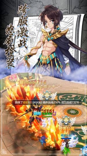 剑来九天手游官网最新版下载图片4