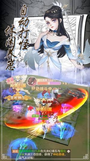 剑来九天手游官网最新版下载图片1