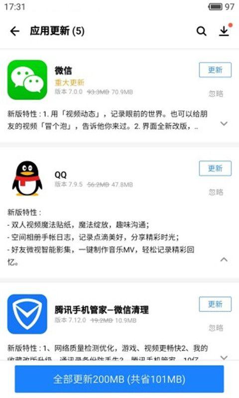 腾讯应用宝APP官网ios版下载图1: